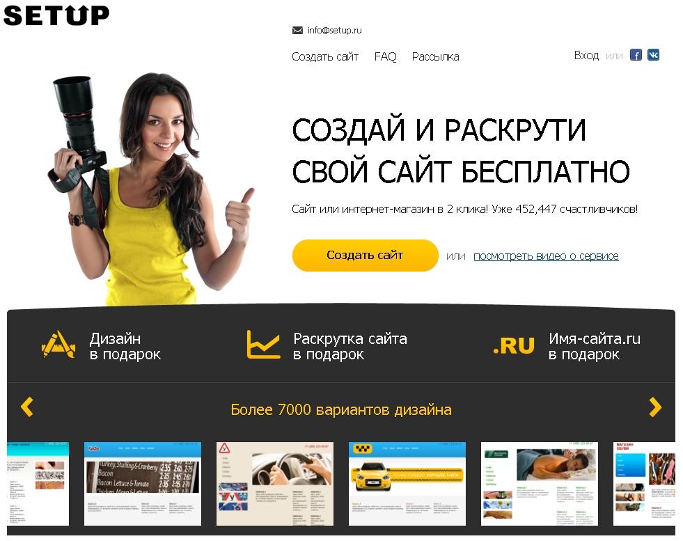 создать сайт бесплатно: