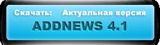 Addnews 4.1 Новая программа для рассылки новостей